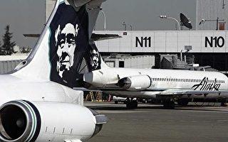 阿拉斯加航空3月促銷兩天 票價20美元起