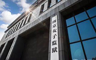 南京「610」對八九旬法輪功學員也不放過