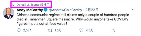 特朗普總統轉發安德魯·麥卡錫(Andy Mccarthy)推文。(特朗普總統推特截圖)