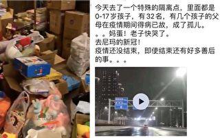 父母染疫去世 武汉青山区爆孤儿隔离点