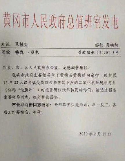 中共黃岡市政府發往各縣的電報。(網絡圖片)