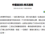 大陸擊劍協會發布公告稱,中共重劍隊有三名隊員確診感染中共肺炎(俗稱武漢肺炎)。(大陸擊劍協會官網截圖)