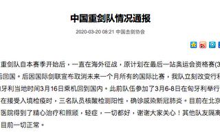 中國重劍隊三名隊員確診感染中共肺炎