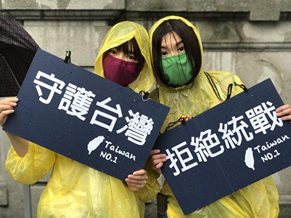 2019年6月23日,「拒絕紅色媒體、守護台灣民主」在台北登場,數萬民眾冒雨響應,打出標語表達訴求。(大紀元)