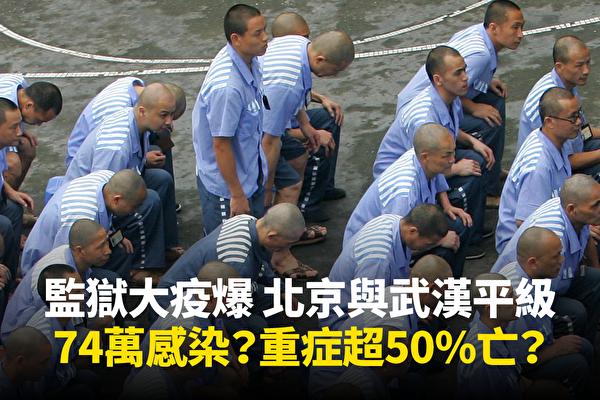 田雲:湖北染中共病毒獄警為何退黨並感謝法輪功