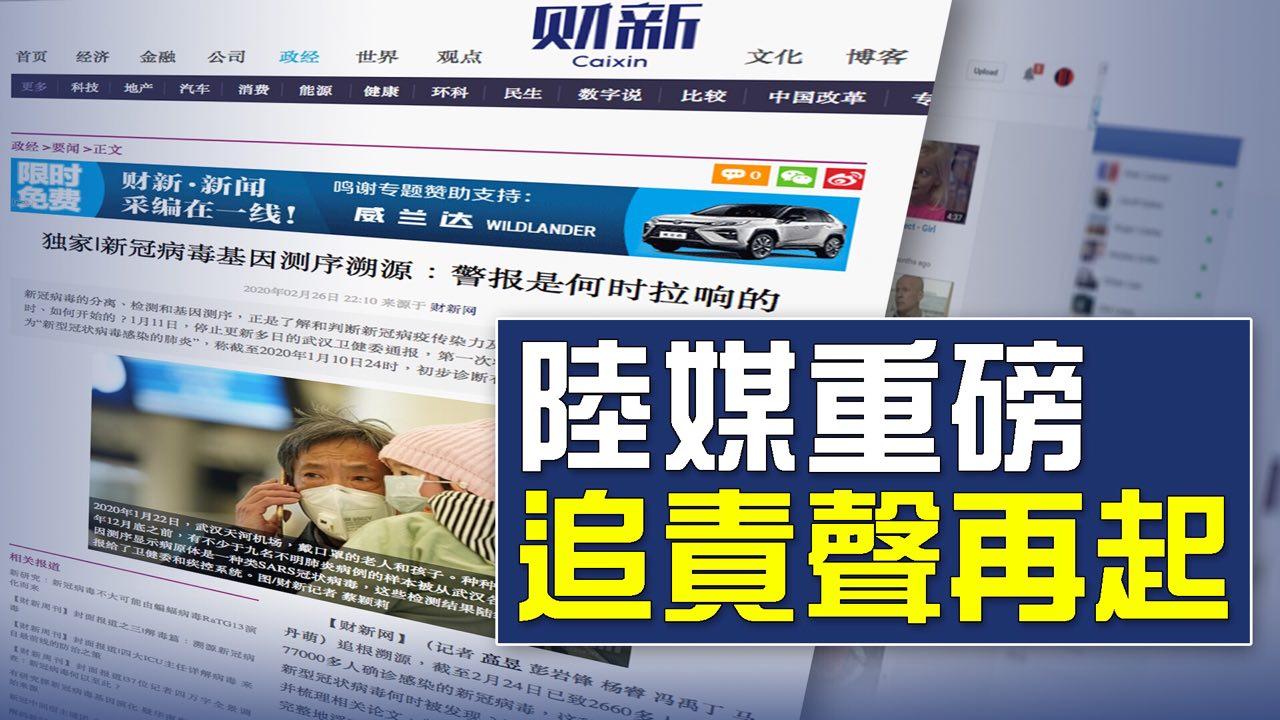 【熱點互動】陸媒重磅報道 延續甩鍋大戰?