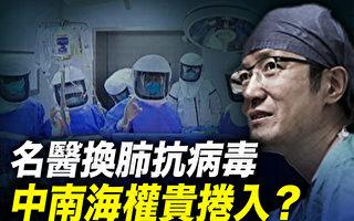 """中共高调炫耀新冠换肺 """"冷缺血""""疑云直指活摘"""