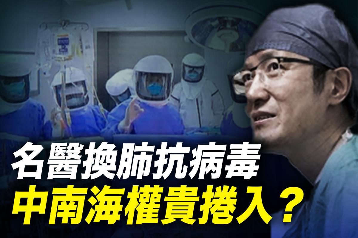 【十字路口】中共移植肺臟治新冠病人 四大疑點
