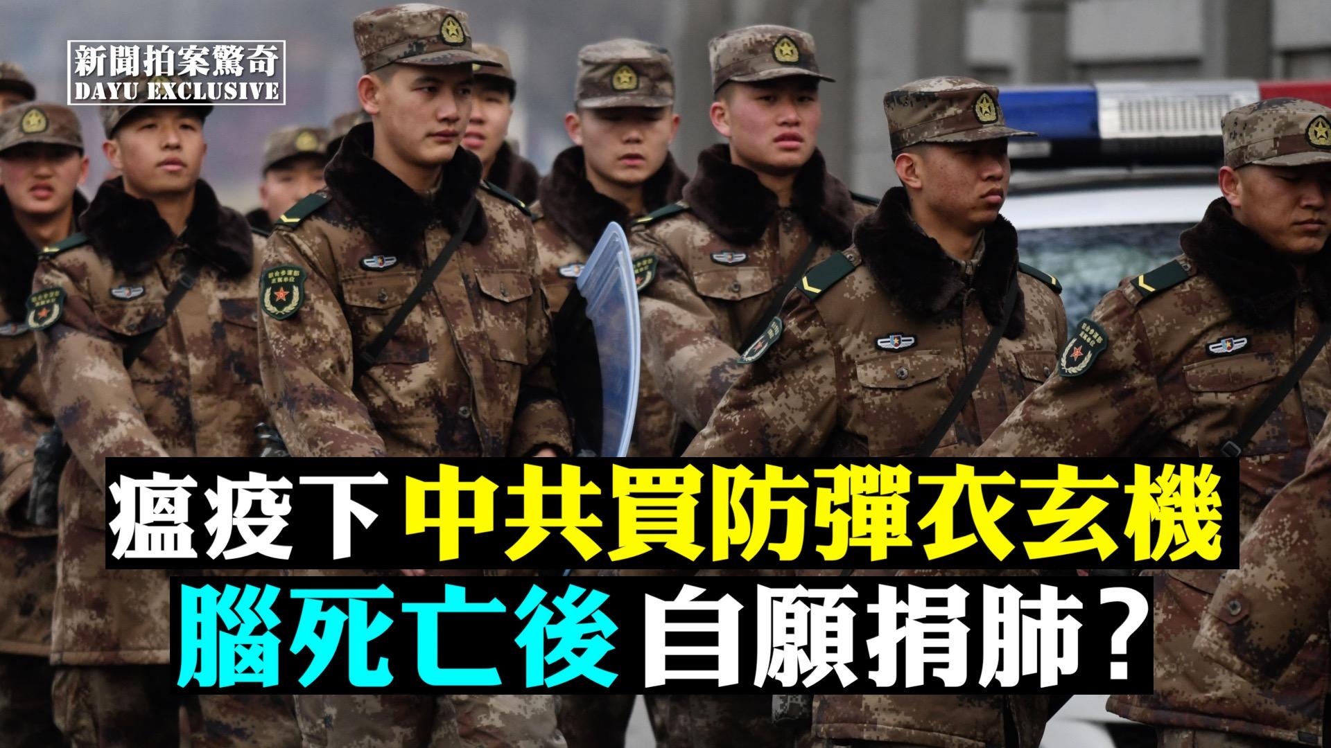 【拍案驚奇】陳秋實生死謎 中共買防彈衣玄機
