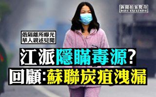 【拍案惊奇】俄华人谈防疫见闻 忆苏联炭疽泄漏