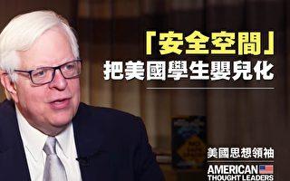 【思想領袖】專訪普雷格:美大學被左派極端化