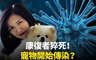 【新闻看点】习访日延后 中共病毒10大谜团