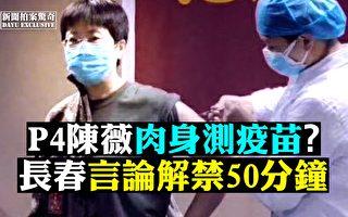 【拍案驚奇】18年前 中國長春18位「吹哨人」