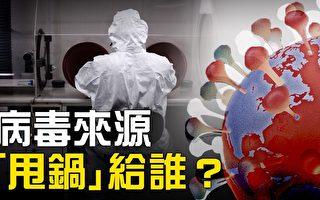 【熱點互動】病源不來自中國?中共甩鍋3部曲