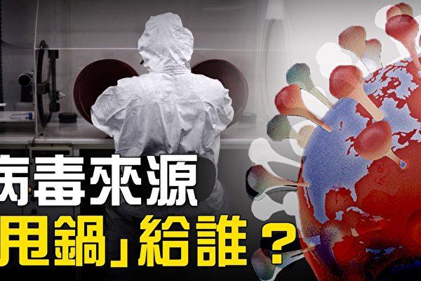 【热点互动】病源不来自中国?中共甩锅3部曲