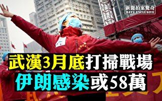 【拍案驚奇】他們緊挨中國 卻沒爆發疫情