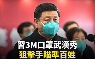 【新闻看点】高楼布狙击手 习访武汉3大用意?