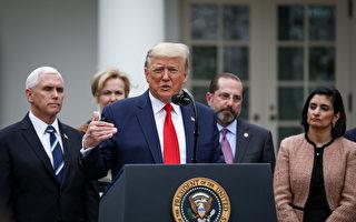 川普宣布国家紧急状态 拨款500亿美元抗疫