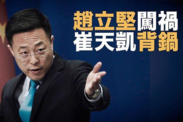 中共外交戰狼增多 美媒:取悅領導人謀升遷
