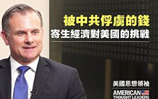 【思想领袖】史帕丁:中共寄生式经济 川普反制