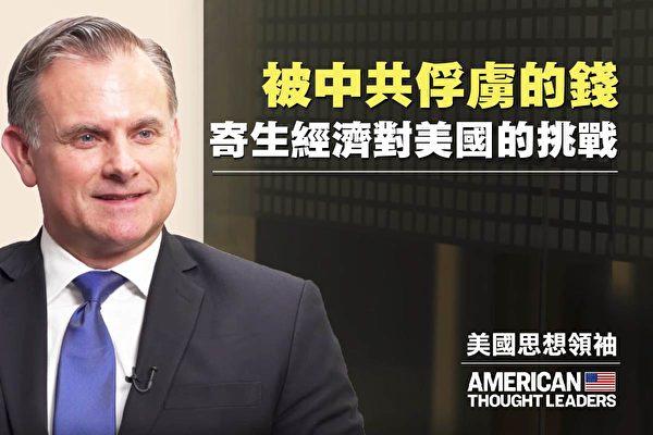 【思想領袖】史帕丁:中共寄生式經濟 川普反制