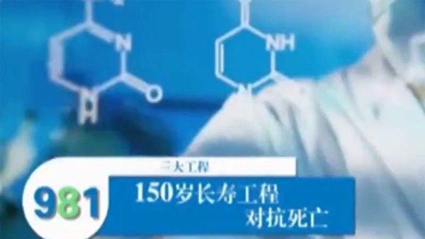 301醫院微信廣告洩露,中共領導人最新保健工程以延壽至150歲為目標。(影片截圖)