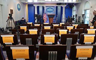預防病毒傳播 白宮新聞簡報廳縮減記者人數