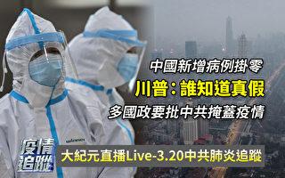 【直播回放】3.20疫情追踪:中國清零 川普質疑