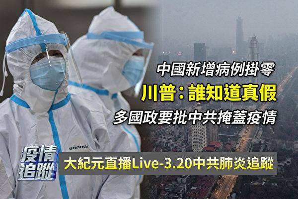 【直播回放】3.20疫情追踪:中国清零 川普质疑