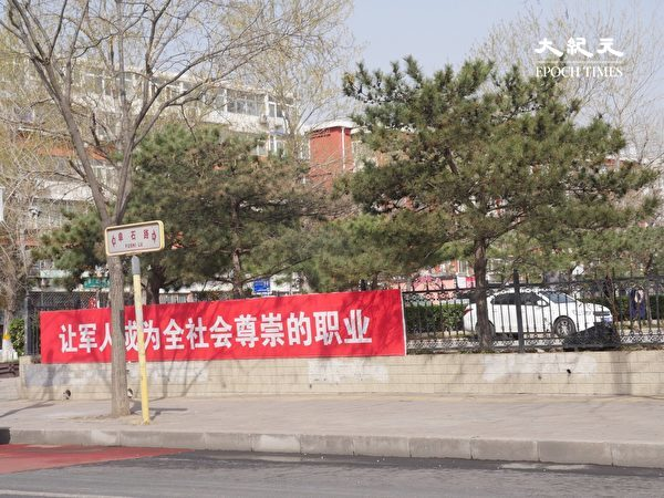2020年3月20日,北京軍隊大院,標語隨處可見。(大紀元)