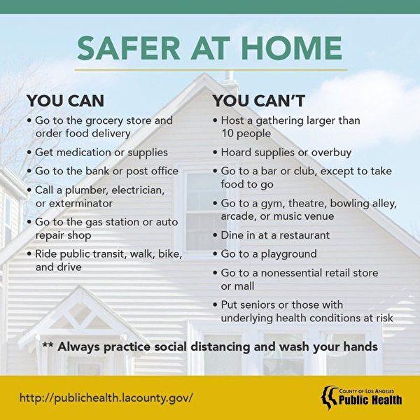 「在家更安全」洛杉磯緊急防疫令詳解