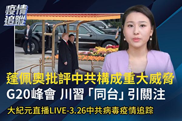 【直播回放】3.26疫情追蹤:G20川習同台引關注