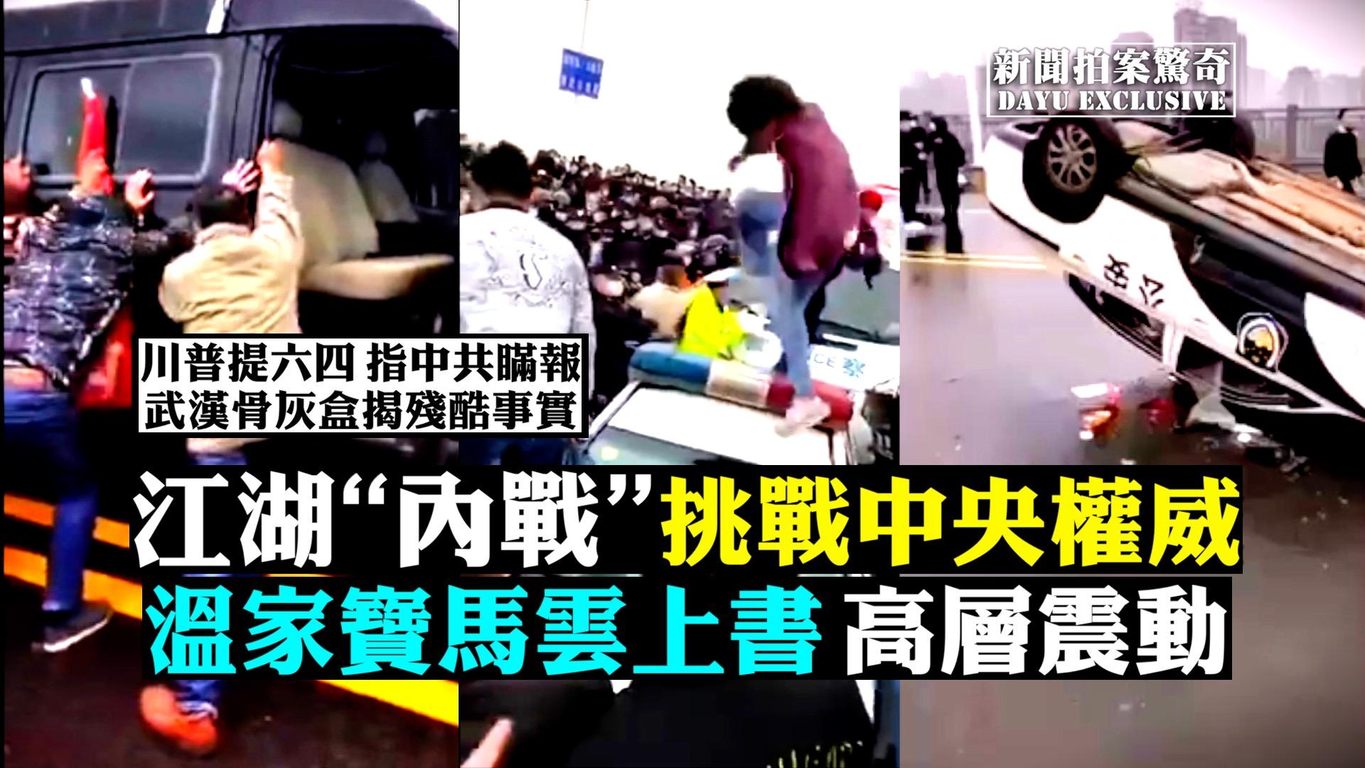 【拍案驚奇】贛鄂「內戰」打臉中央 特朗普提六四