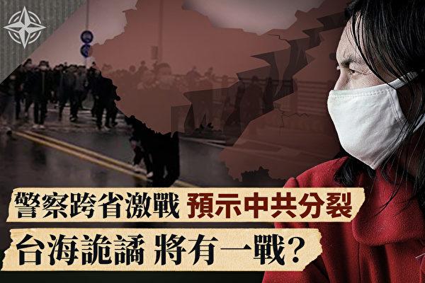 【十字路口】赣鄂警察冲突 4大挑战冲击中共
