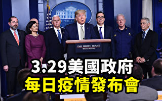 【直播】3·29美國疫情發布會 確診近14萬