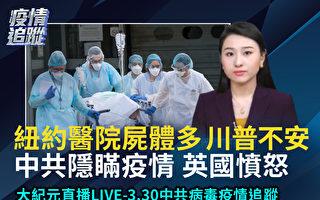 【直播】3.30疫情追蹤:醫院屍體多 川普不安