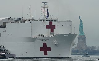 【直播】美國海軍「舒適號」週一抵紐約
