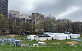【现场视频】纽约中央公园建战地医院 31日投用