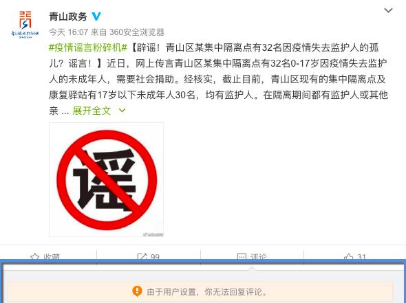 武漢青山區官方微博闢謠,卻把評論區的評論關閉。(微博截圖)