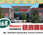 特大好消息!168超市 菲利蒙市将开幕