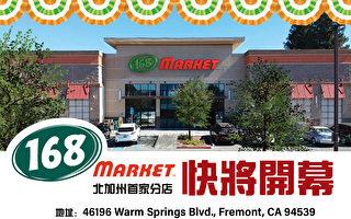 特大好消息!168超市 菲利蒙市將開幕