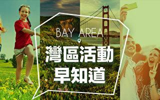 旧金山湾区活动早知道(2020年3月6日~4月1日)