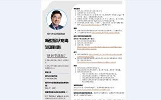 市议员顾雅明发布应对COVID-19资源指南