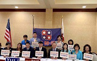 LA80-20政治促进会背书八华裔 吁选民支持