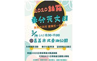 「2020諸羅春分天文日」活動 本週六北香湖登場
