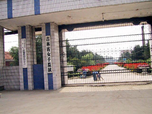 陷冤獄 吉林法輪功學員肖永芬被迫害致死