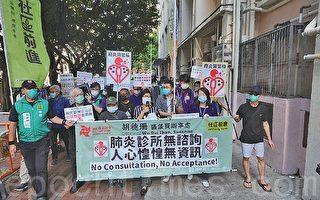 港油麻地數十居民遊行 反對區內設指定診所
