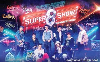 SJ日本演唱会因疫情取消 东海诉:健康第一