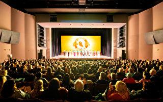 神韵大学园爆满落幕 观众赞信仰给人希望
