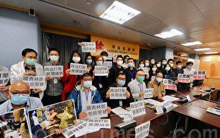 香港東區區會斥政府打壓檢警會